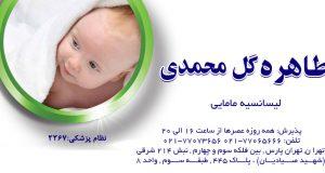 دکتر طاهره گل محمدی در تهران