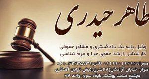 وکیل طاهر حیدری در اهواز