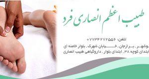 طبیب اعظم انصاری فرد در بوشهر