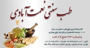 طب سنتی نعمت آبادی در تهران