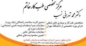 طب کار و بیماری های شغلی در تهران
