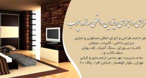 طراحی و اجرای دیزاین داخلی سازه چوب در تهران