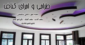 طراحی و اجرای کناف در کرمان