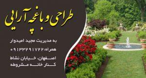طراحی و باغچه آرایی امیدوار در اصفهان