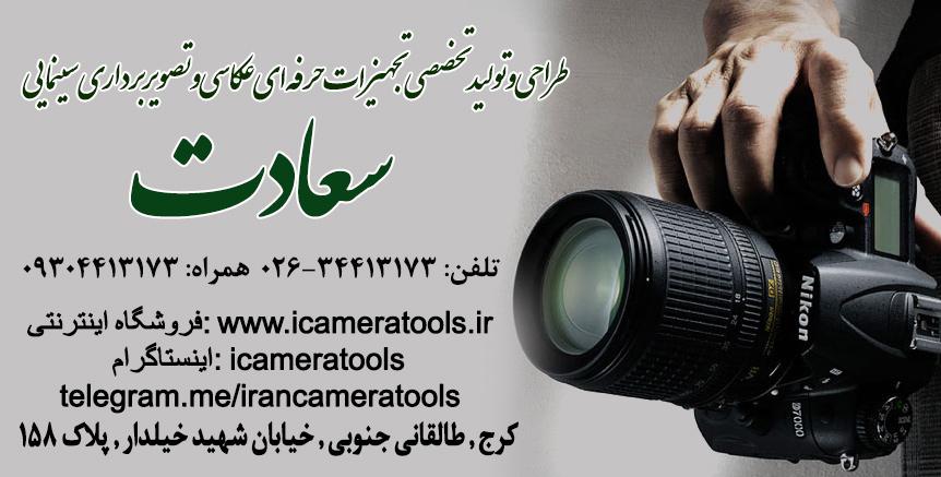 طراحی و تولید تخصصی تجهیزات حرفه ای عکاسی و تصویربرداری سینمایی سعادت در کرج