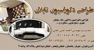 طراحی و دکوراسیون تایلان در تهران