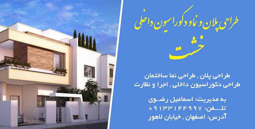 طراحی پلان و نما و دکوراسیون داخلی خشت در اصفهان