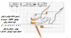 طراحی چاپ گرافنیک در تهران