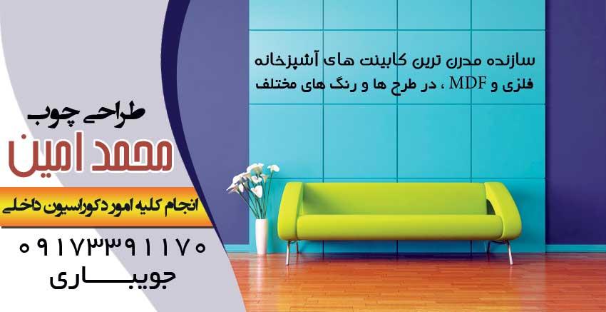 طراحی چوب محمد امین در شیراز