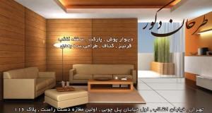 طرحان دکور در تهران
