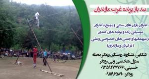 بند باز پرنده غرب مازندران