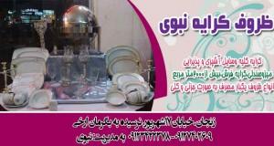ظروف کرایه نبوی در زنجان