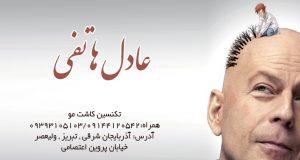 عادل هاتفی در تبریز