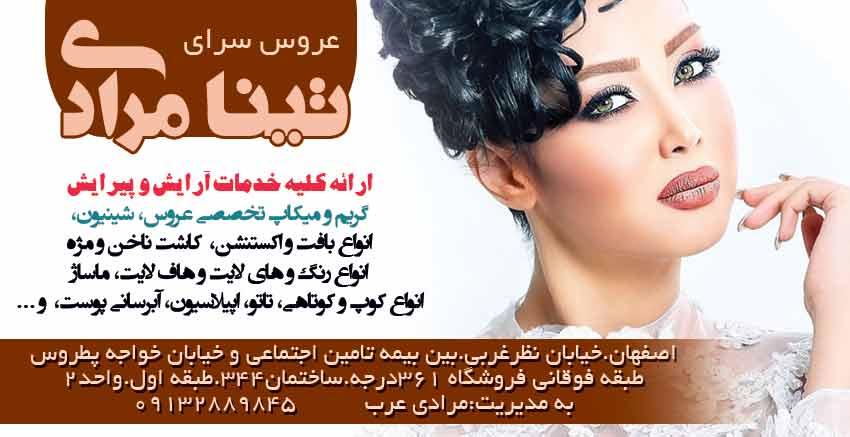 عروس سرای تینا مرادی در اصفهان