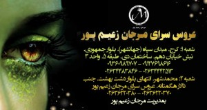 عروس سرای مرجان زعیم پور در کرج
