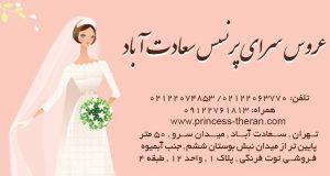عروس سرای پرنسس سعادت آباد در تهران
