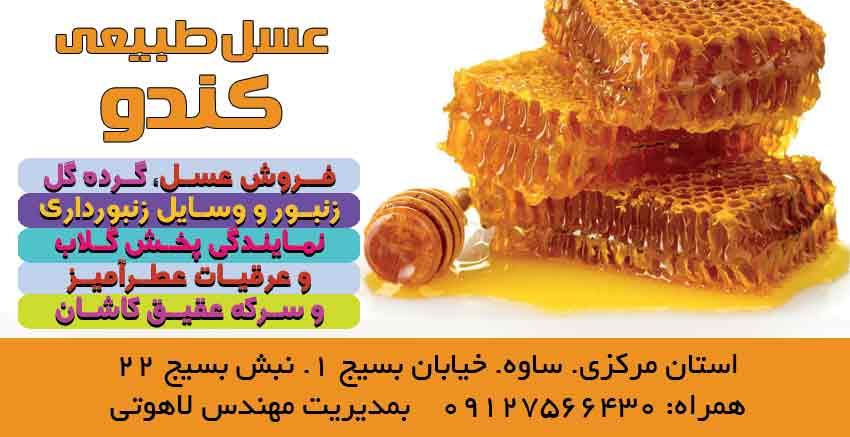 عسل طبیعی کندو در ساوه