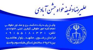 وکیل علیرضا وظیفه جشن آبادی در مشهد