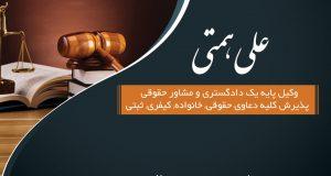 علی همتی وکیل پایه یک دادگستری