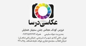 عکاسی درسا در تهران