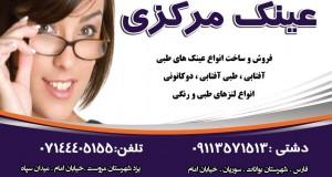 عینک سازی مرکزی در فارس