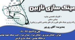 عینک سازی نازبین در تهران