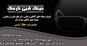 عینک طبی نارمک در مشهد