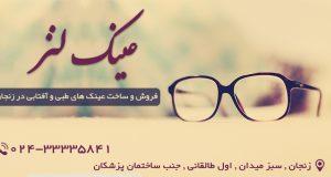عینک لنز در زنجان