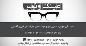 عینک ونوس در چالوس