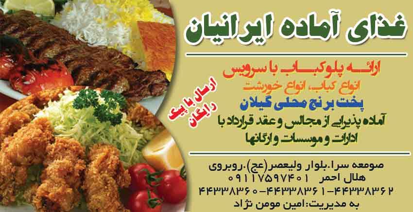 غذای آماده ایرانیان در صومعه سرا