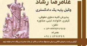 غلامرضا رشاد وکیل پایه یک دادگستری