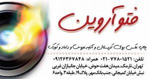 فتو آروین در تهران