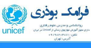 روانشناس و مشاور در تهران