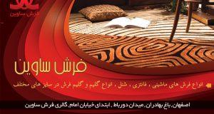 فرش ساوین در اصفهان