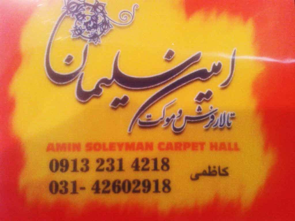 فروشگاه فرش امین سلیمان در اصفهان