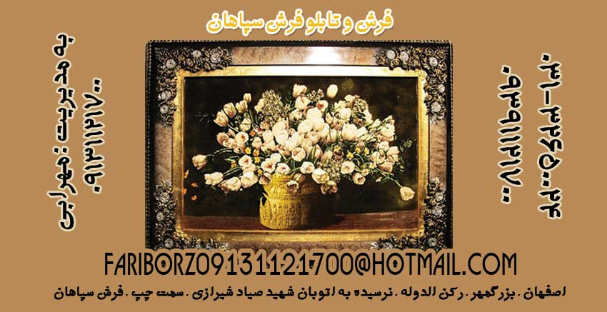 فرش و تابلو فرش سپاهان در اصفهان