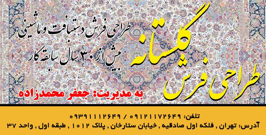 طراحی فرش گلستانه در تهران