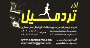 فروش تردمیل در تبریز