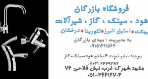 فروشگاه بازرگان در مشهد