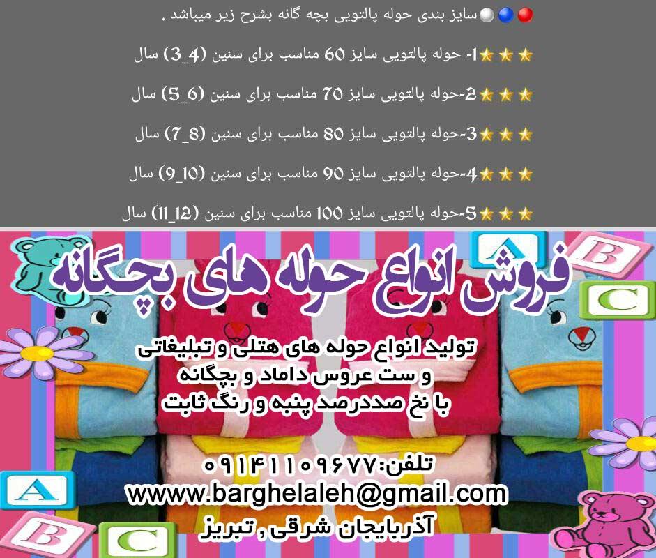 فروش انواع حوله های بچه گانه در تبریز