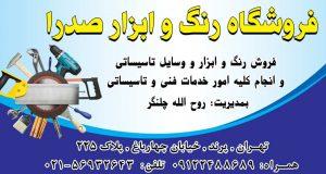 فروشگاه رنگ و ابزار صدرا در تهران