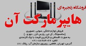 فروشگاه زنجیره ای هایپرمارکت در تهران
