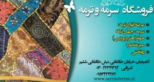 فروشگاه سرمه و ترمه در لاهیجان