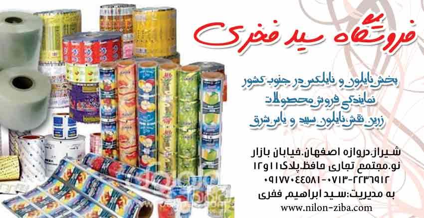 فروشگاه سید فخری در شیراز