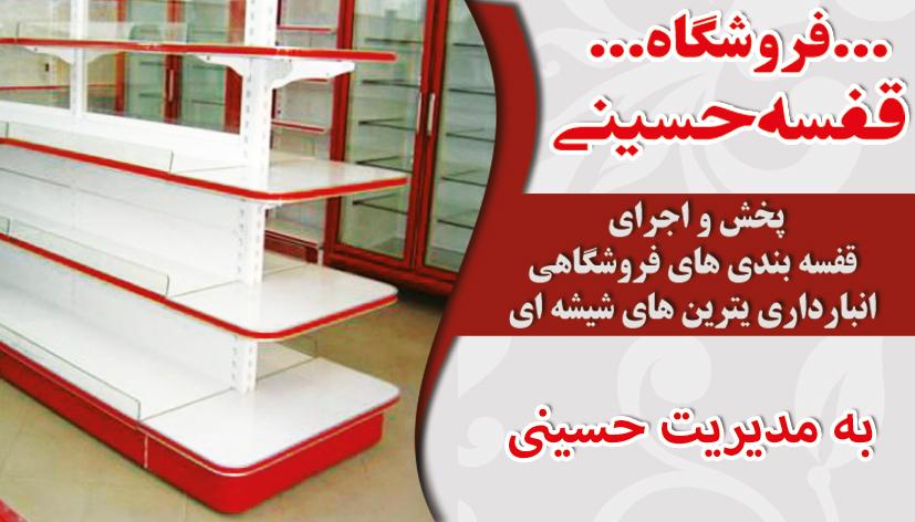 فروشگاه قفسه حسینی در شیراز