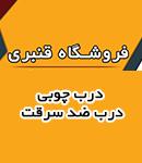 فروشگاه-قنبری-در-تهران