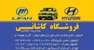 فروشگاه لوازم یدکی کاشانی در تهران