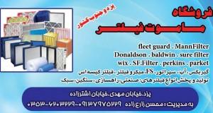 فروشگاه ماموت فیلتر در یزد