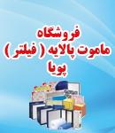فروشگاه ماموت پالایه ( فیلتر ) پویا در یزد و جنوب کشور