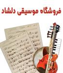 فروشگاه موسیقی دلشاد در تهران